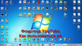 Фонотека YouTube Как ей пользоваться