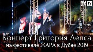Концерт Григория Лепса на фестивале ЖАРА в Дубае 2019!