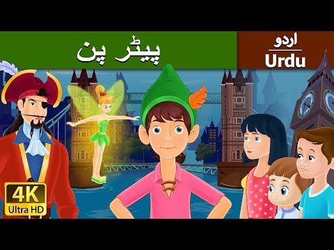 Peter Pan in Urdu - Stories in Urdu - Urdu Story - 4K UHD - Urdu Fairy Tales