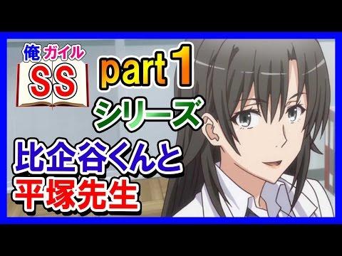 【俺ガイルSS】比企谷くんと平塚先生シリーズpart1