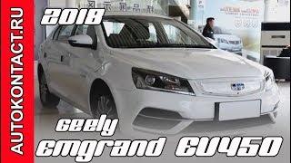 Новый Geely Emgrand Cross 2016-2017 цена, фото видео ...