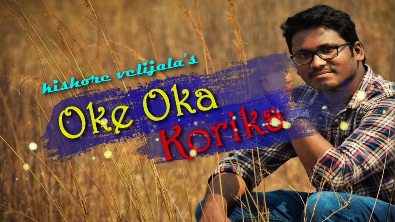 Oke Oka Korika | Latest Telugu Christian Songs 2019 | Kishore Velijala