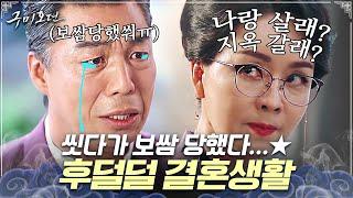 '탈의파' 김정난X'현의옹' 안길강 썰 푼다ㅇㅇ,, 보쌈당해서 결혼당한 삼도천 문지기^_ㅠ 살벌한 이 부부 관계,,   #구미호뎐 #ing