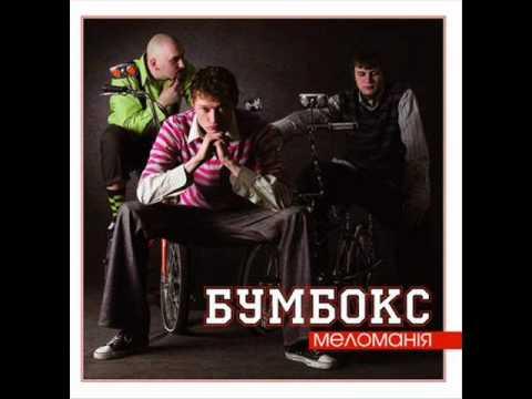 Бумбокс - Рожеві сиропи