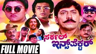 Circle Inspector – ಸರ್ಕಲ್ ಇನ್ಸ್‌ಪೆಕ್ಟರ್| Kannada Full HD Movie | FEAT. Devaraj, Malashree