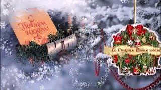 Наступает Старый Новый год! Всем желаю счастья и удачи.