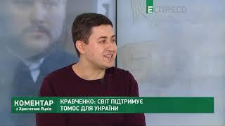 Кравченко: Україна була азимутом для російської церкви