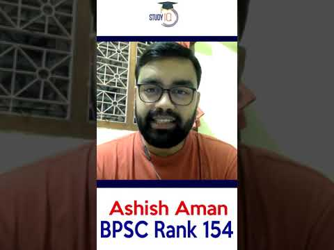 Bihar Civil Service Topper Ashish Aman Rank 154 talks about Study IQ #Shorts