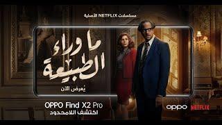 OPPO x Netflix - OPPO Find X2 Pro