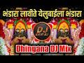Bhandara Lavite Yellubaila Bhandara Lavite | Devi DJ Song ( Dhingana Mix)  DJ Ravi RJ Official