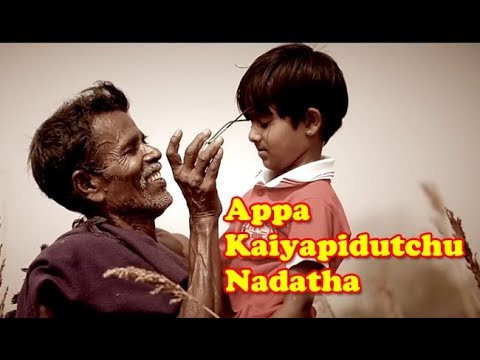 Appa Un Kaiya | Father Sentimental  Song |  அப்பா பாடல் | Tamil Video Song HD