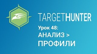 Target Hunter. Урок 48: Анализ - Профили (Промокод внутри)