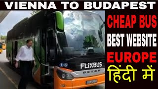 VIENNA TO BUDAPEST BUS || HOW TO BUY CHEPEST TICKET || TRICK AND TIPS BOOKING TICKETS OF EUROPE