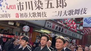 Asakusa Japan Kabuki 高麗屋 二代目松本白鸚 十代目松本幸四郎 八代目市川染五郎 襲名披露 お練り 松本金太郎 検索動画 38