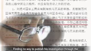 Chinese Communist Party Imposes Crimes On Netizens; Legal Profession Supports Netzien Liu Hu