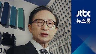 설립부터 비자금 조성까지…검찰이 밝힌 '다스 의혹' 전말