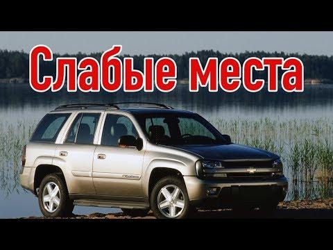Chevrolet TrailBlazer I недостатки авто с пробегом | Минусы и болячки Шевроле Трейлблейзер