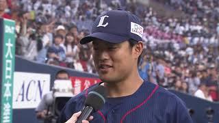 ライオンズ・松本航投手のヒーローインタビュー動画。 2019/05/19 オリ...
