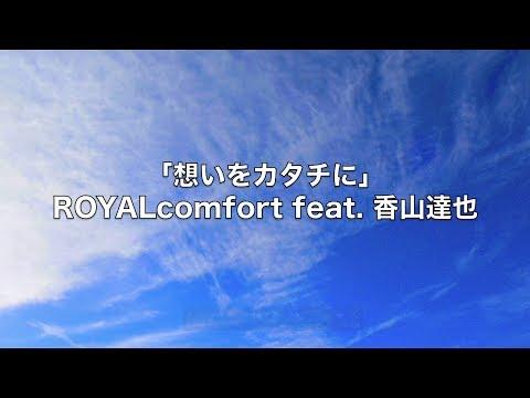 夢応援ソング! ROYALcomfort feat.香山達也「想いをカタチに」