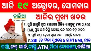 Naveen patnaik breaking news||19 October 2020||heavy to heavy rain odisha||kalia yojana
