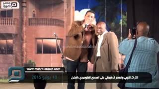 مصر العربية | التراث النوبي والسحر الافريقي على المسرح الكوميدي بالمنيل
