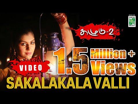 Kazhugu 2 - SakalakalaValli ( Video Song ) | Yuvan Shankar Raja | Krishna | Yashika | Bindu Madhavi