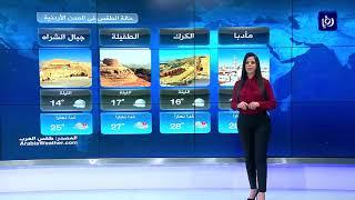 النشرة الجوية الأردنية من رؤيا 1-5-2018