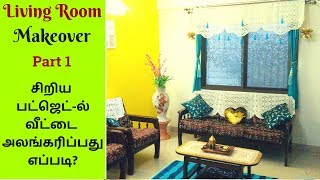 Living Room Makeover in a Budget - DIY Window Valance - Small Living Room Decorating Ideas - Part 1