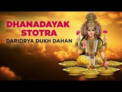 Dhanadayak Stotra | Daridrya Dukh Dahan | Ajit Parab | Amol Bawdekar | Times Music Spiritual