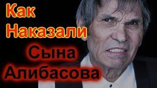 В России НАКАЗАЛИ сына Алибасова ! Шукшине не простят. Малахов упал !