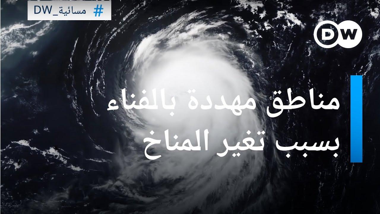 غضب- الطبيعة القادم: حرائق وفيضانات ومدن قد تختفي من الخريطة  - نشر قبل 8 ساعة