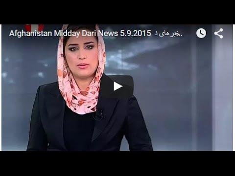 Afghanistan Midday Dari News 5.9.2015...