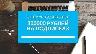 Как заработать в интернете 300 тысяч рублей быстро без вложений