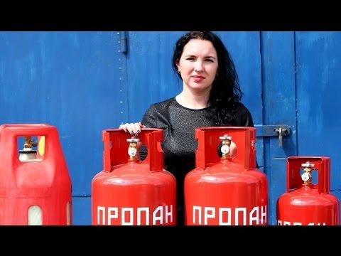 Газовый баллон на 27 литров пропан
