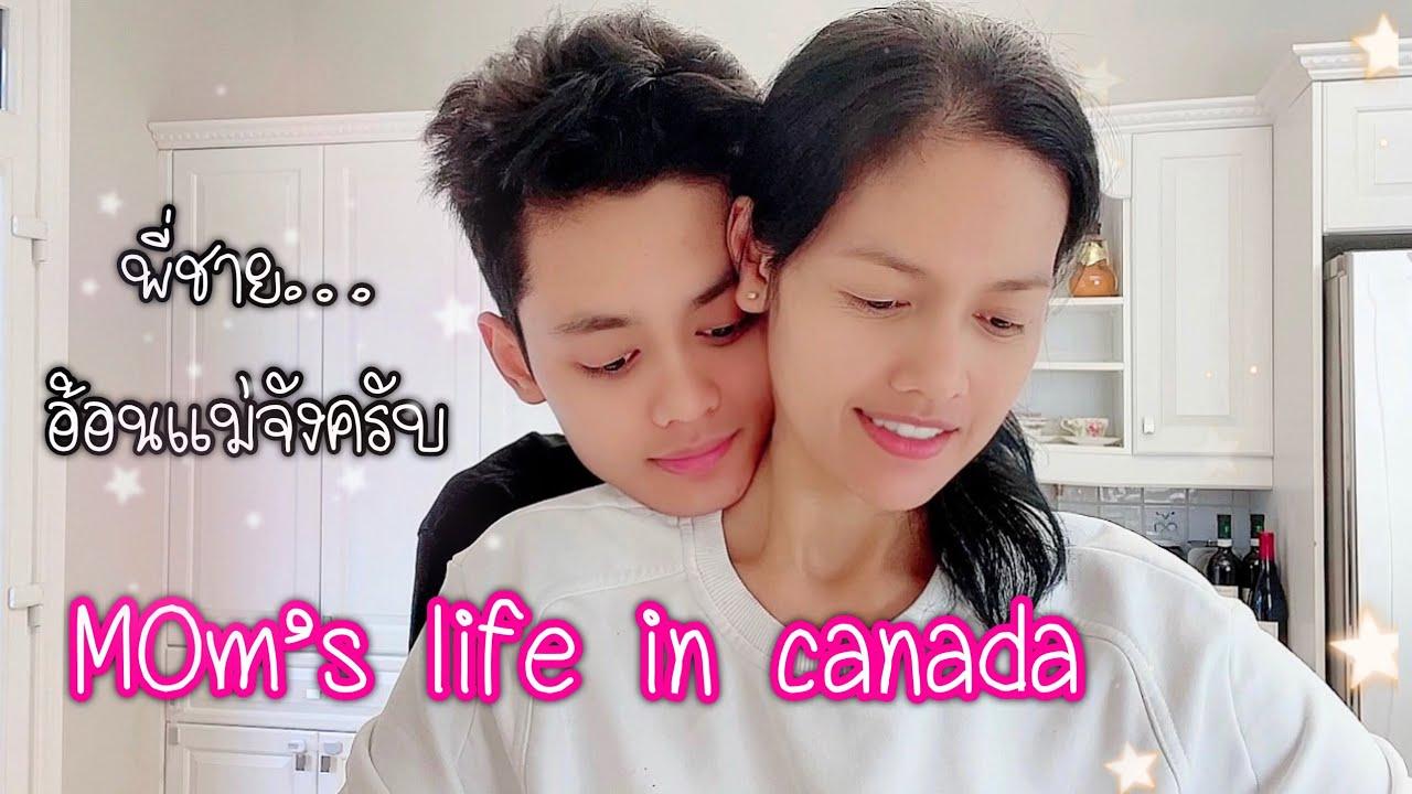 Mom's life in Canada ...16hours /พี่ชายขี้อ้อน/ตามติดชีวิตคนอีสานโคราชบ้านเอง  -  Nuch 360