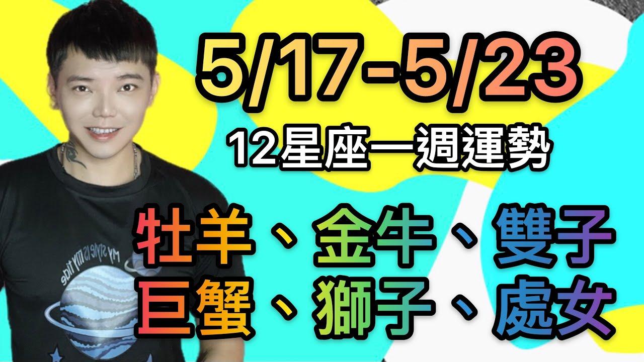 『星座』5/17-5/23「12星座」一週運勢🌟水逆前準備🌟(牡羊座/金牛座/雙子座/巨蟹座/獅子座/處女座)