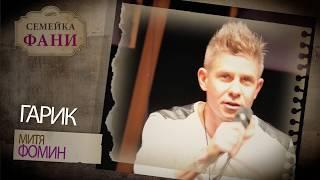"""""""Семейка Фани"""" - рекламный ролик спектакля театра #МСХТ"""
