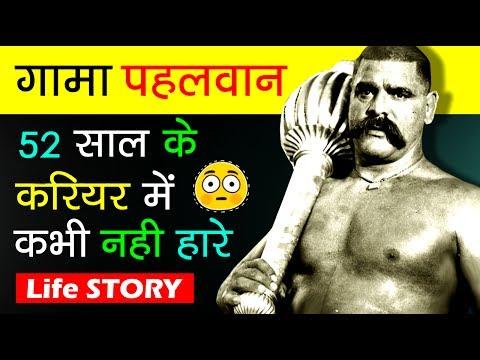 इतना ताकतवर पहलवान कभी पैदा ही नहीं हुआ   The Great Gama Pehlwan Biography in Hindi   History