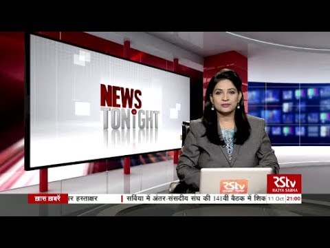 English News Bulletin – October 11, 2019 (9 pm)