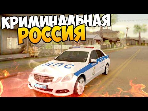 скачать игру гта криминальная россия полиция дпс