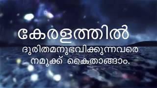 Pray For Kerala / മലയാളം (Malayalam) / Bro.Mohan C.Lazarus / Jesus Redeems Ministries