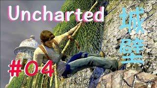 #04  アンチャーテッド エルドラドの秘宝 Uncharted 城壁1 照準機能忘れてグダグダw