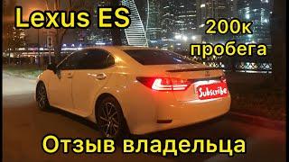 Обзор лексус Ес200 2015 отзыв реального владельца test drive lexus es 200 review