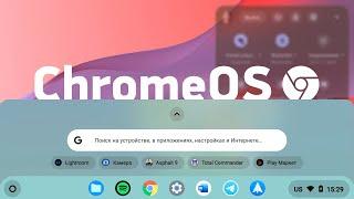 ChromeOS в 2021 и ноутбук от Google