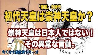 【ちぐはぐ日本史シリーズ】「倭国」の時代―初代天皇は崇神天皇か?崇神天皇は日本人ではない!