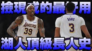 【NBA】湖人專門蒐集別人家的頂級長人?他們當年加盟湖人的前因後果?