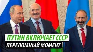 Путин включает СССР. Переломный момент