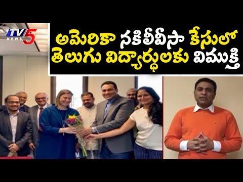 ఫిబ్రవరి 26 లోపు ఇండియాకు రానున్న 15 మంది విద్యార్థులు | Farmington University Case | TV5News