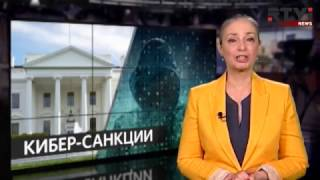 Санкции США против России: последние подробности киберскандала