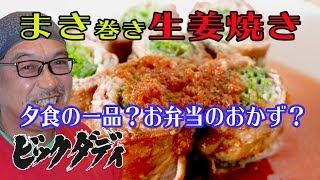 ビックダディ 大家族 簡単 料理 巻きまき生姜焼き おかずにピッタリ
